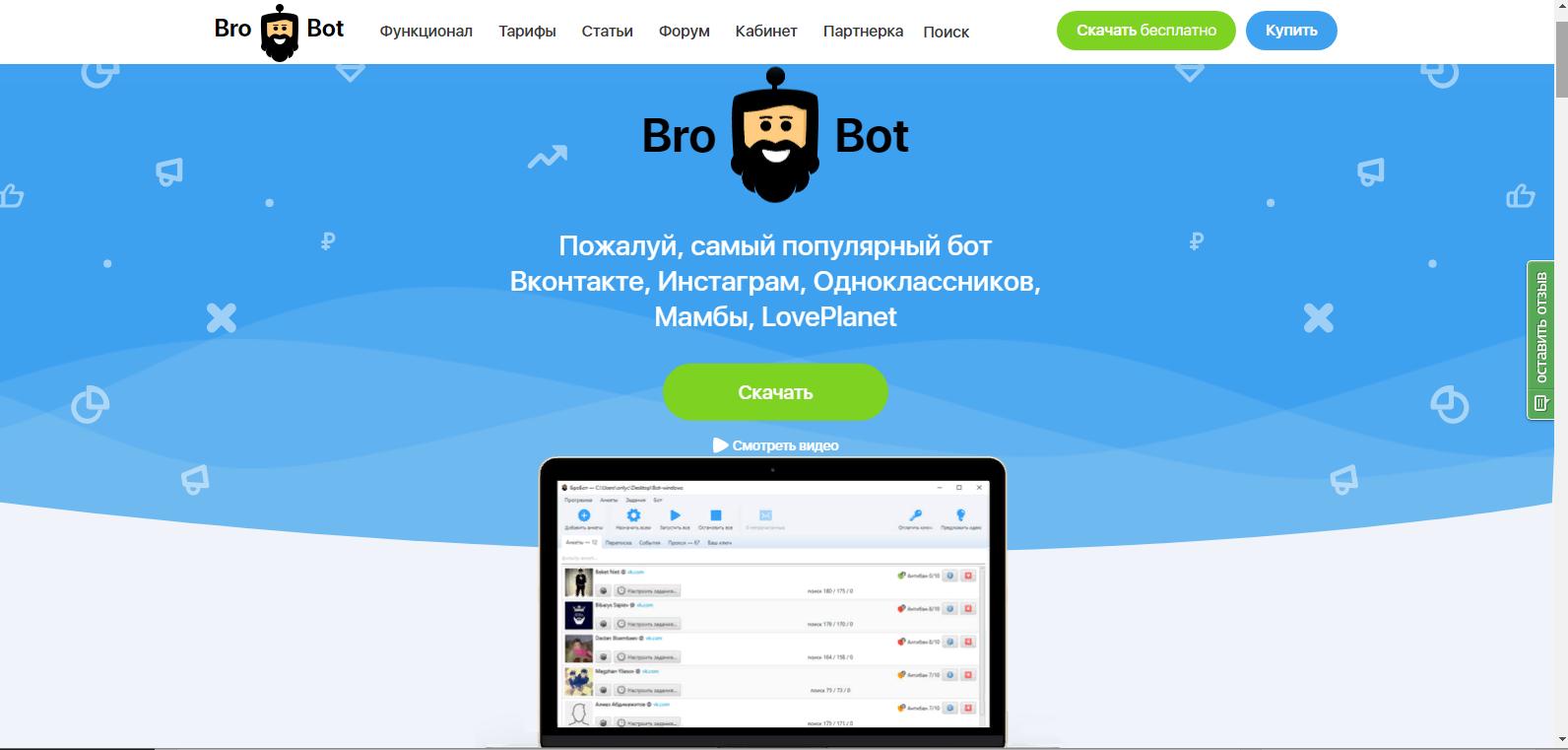 Обзор BroBot