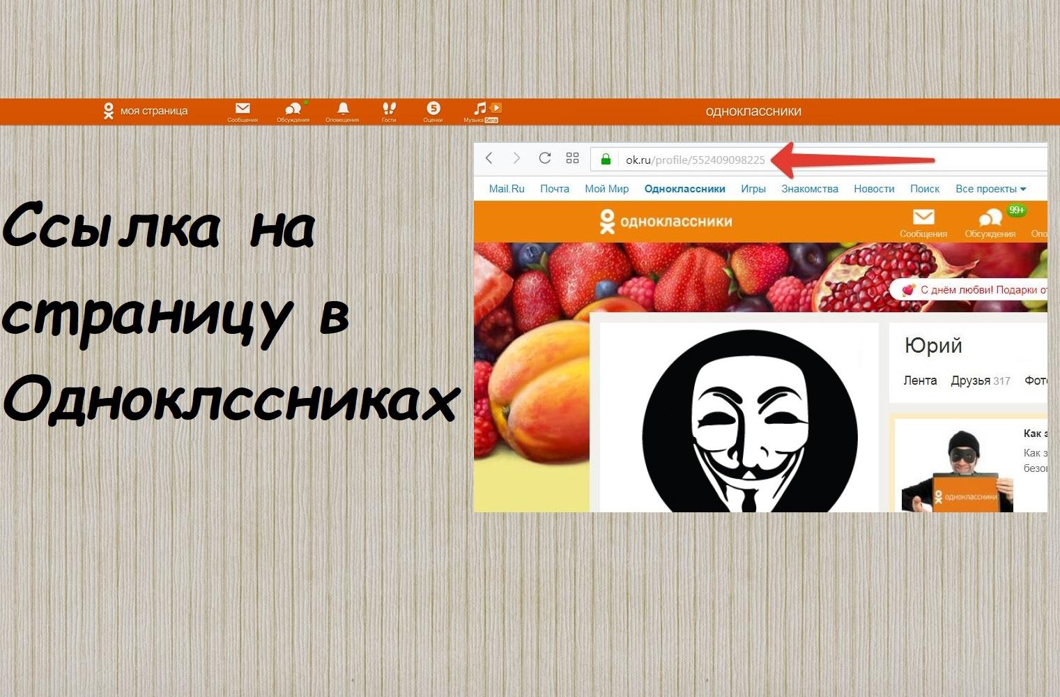 Как узнать адрес страницы в Одноклассниках
