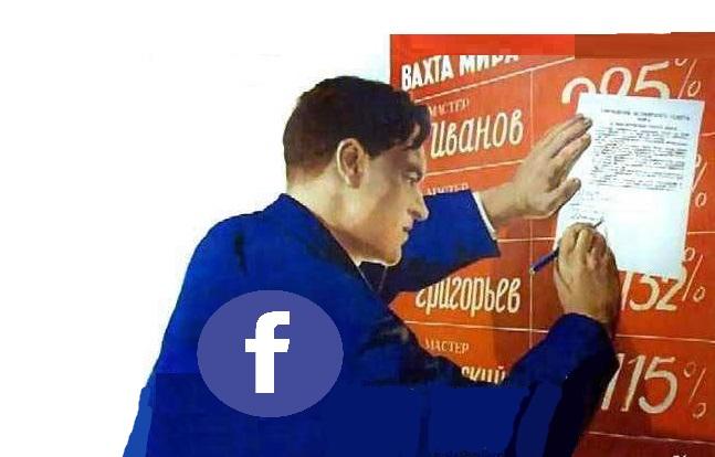 что такое журнал  действий в фейсбук