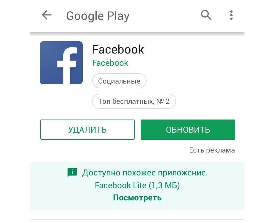 обновление приложения фейсбук на телефоне