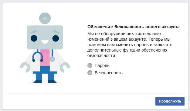 что делать если взломали фейсбук
