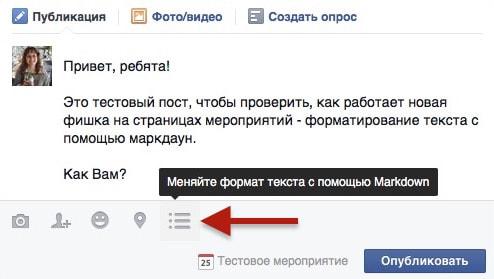 редактирование текста в фейсбуке