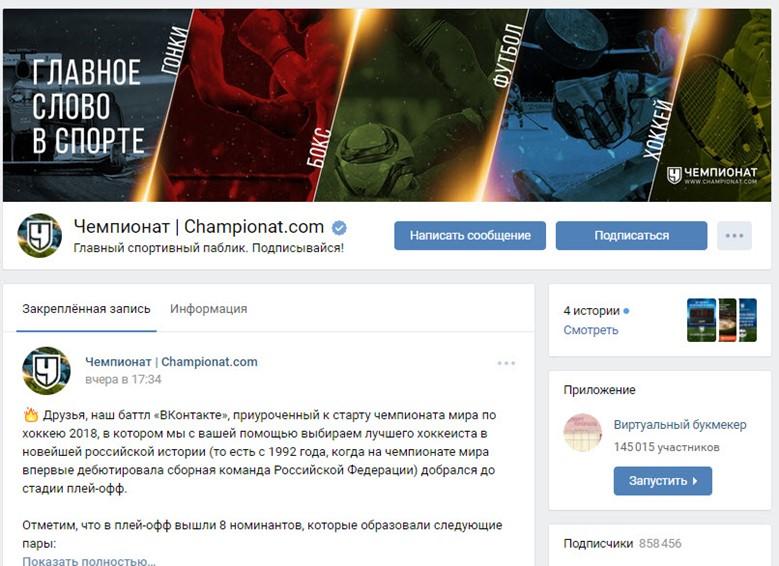 Пример хорошей раскрутки группы ВКонтакте - сообщество о спорте