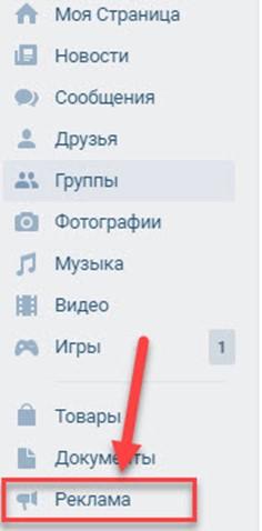Реклама ВКонтакте для раскрутки групп VK