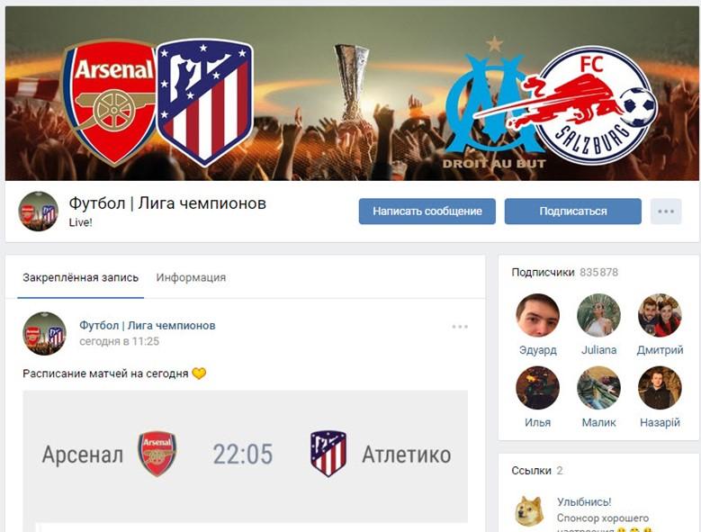Накрутка подписчиков ВКонтакте и как ее скачать