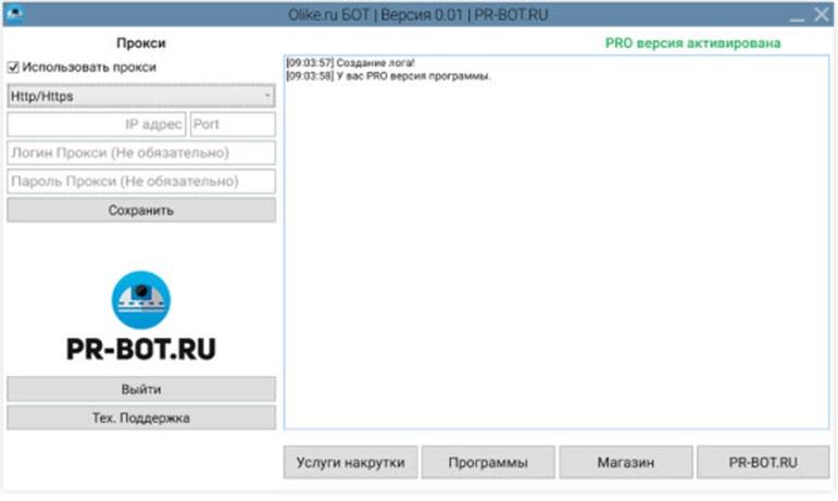 Бесплатный сервис для накрутки подписчиков Olike и программа для работы с ним