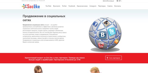 SocLike.ru - платное продвижение в социальных сетях, накрутка за деньги
