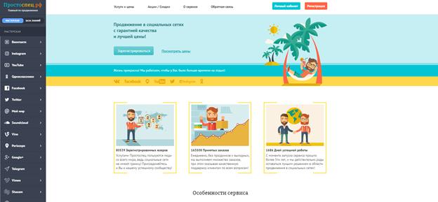 ПростоСпец.рф - сайт с демократическими ценами на продвижение и раскрутку