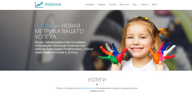 Progressium.ru - сайт для накрутки подписчиков ВК номер 1