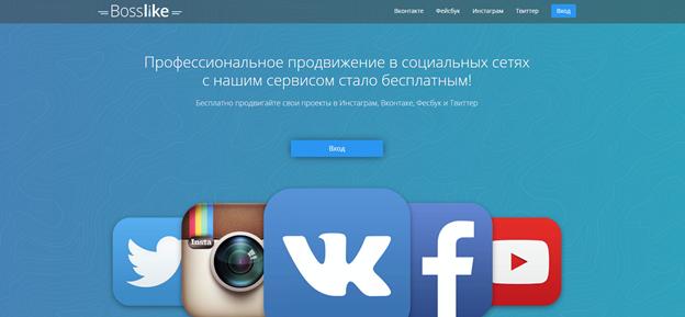 BossLike.ru - это сервис для профессионального продвижения в соц сетях