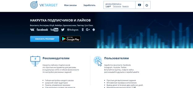 VKtarget.ru - бесплатная накрутка подписчиков и лайков