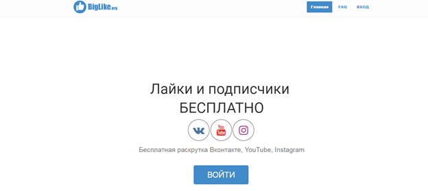 BIGLike.org - сервис, дарящий бесплатно лайки и подписчиков