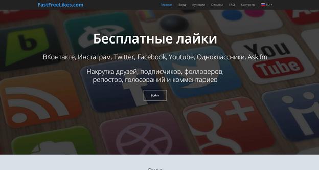 FastFreeLikes.com - бесплатная накрутка подписчиков ВКонтакте и Инстаграм