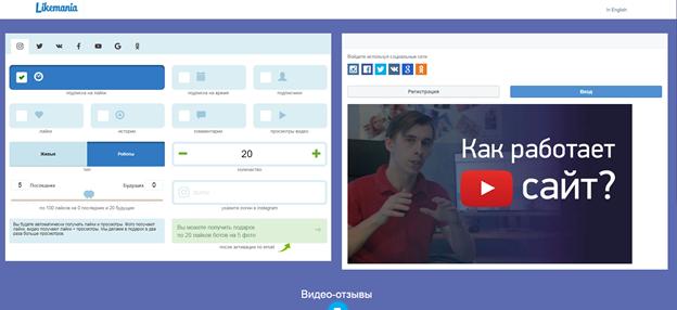 LikeMania.com - платный сервис для накрутки подписчиков ВК
