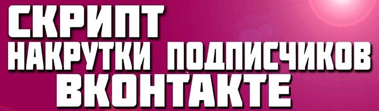 Скрипт накрутки подписчиков ВКонтакте как работает и где используется