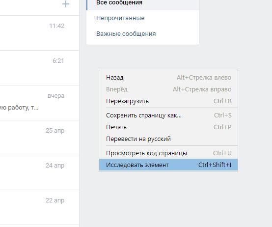 Накрутка друзей ВКонтакте и как осуществить накрутку