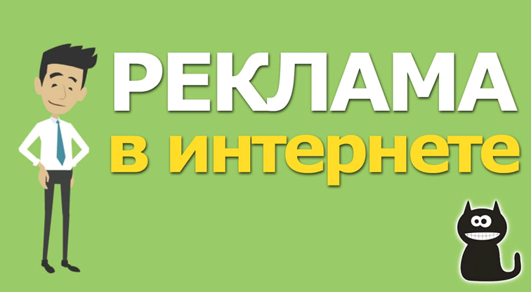 Платные способы продвижения страниц VKontakte и реклама в интернете