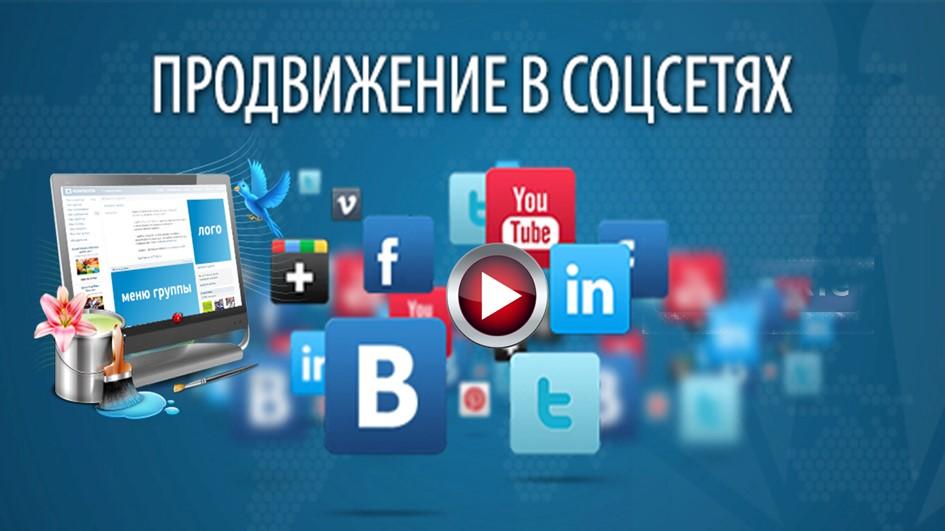 Продвижение своей страницы в соцсетях