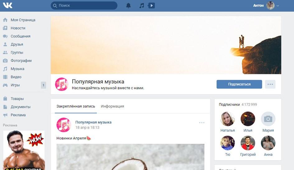 Бесплатная раскрутка группы ВКонтакте и пример успешного продвижения
