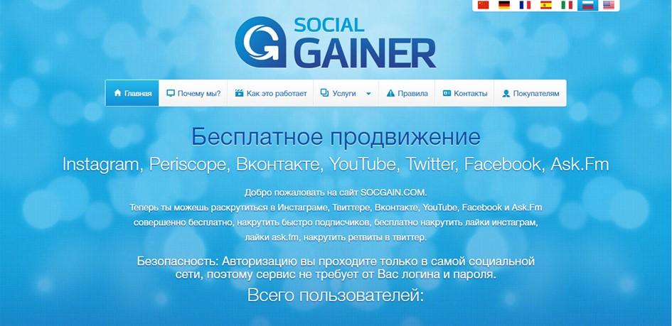 Social Gainer и работа с ним для продвижения группы ВК