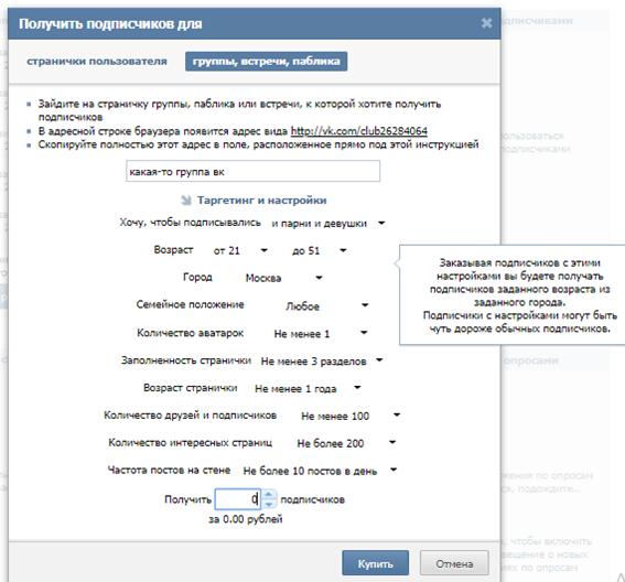 Сервис Likes.fm - это хороший и бесплатный способ накрутки подписчиков ВК