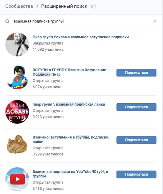 Группы взаимного пиара - это самый простой способ накрутки подписчиков ВКонтакте