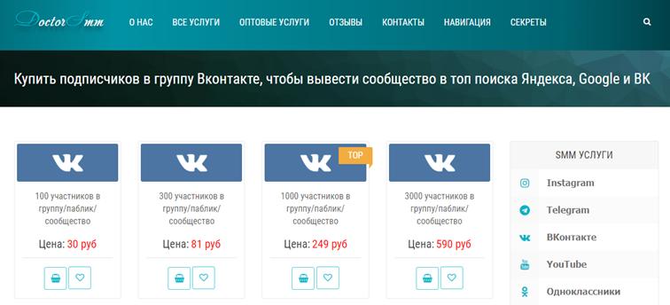 Сервис doctorsmm по накрутке подписчиков ВКонтакте