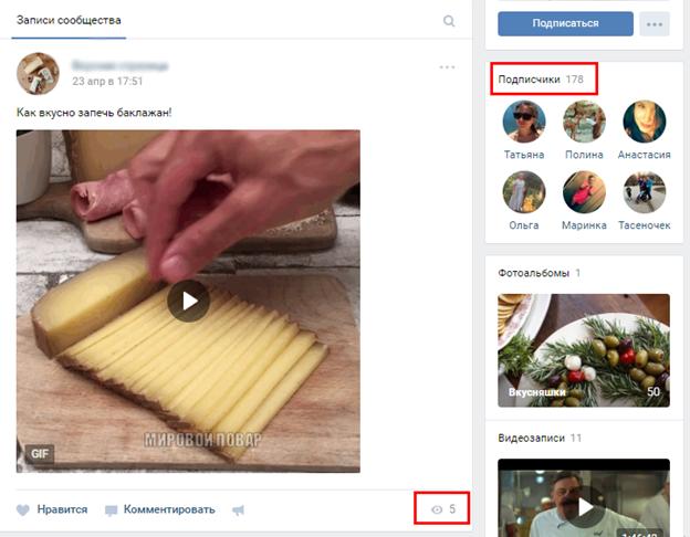 Минус платной накрутки ВКонтакте - новые посты никто не читает