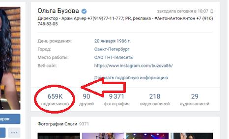 Особенности накрутки подписчиков ВКонтакте онлайн - пиар, покупка рекламы