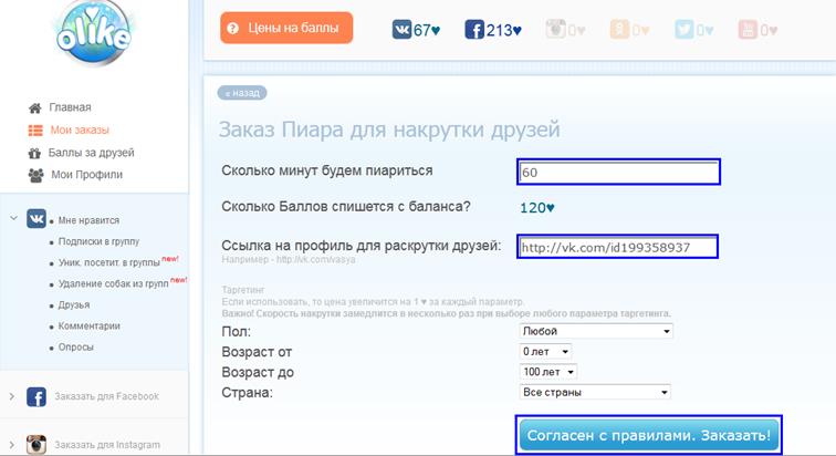 Olike - сервис по накрутке подписчиков ВК онлайн
