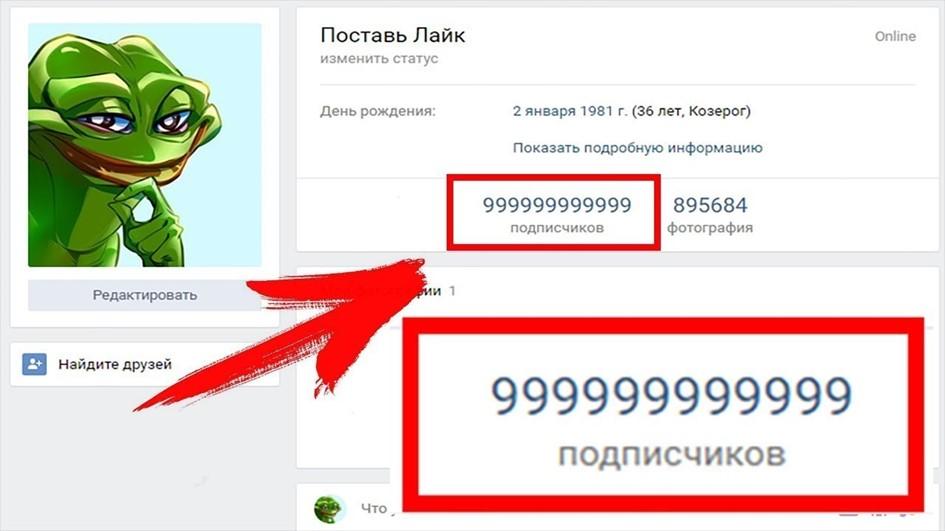 Как накрутить подписчиков ВКонтакте онлайн