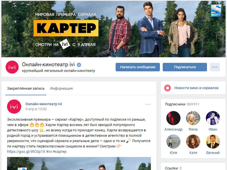 Как раскрутить группу ВКонтакте платными способами