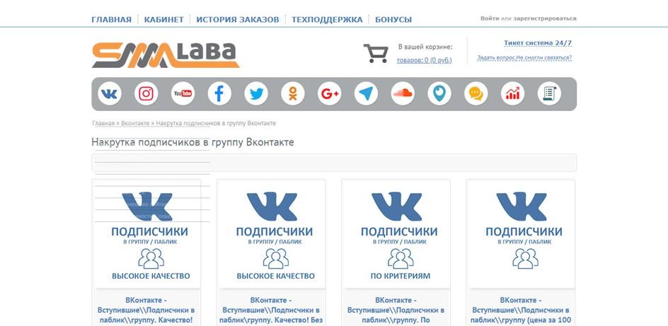 SMMlaba - это эффективный сервис по раскрутке групп ВКонтакте