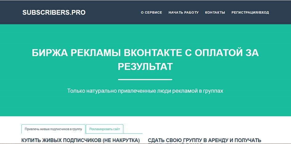 Как привлечь первую 1000 подписчиков с сервисом SUBSCRIBERS.PRO