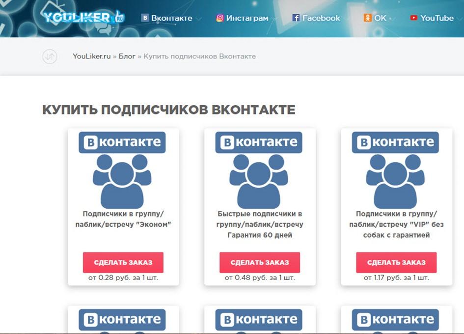 Как купить подписчиков ВКонтакте через сервис Youliker