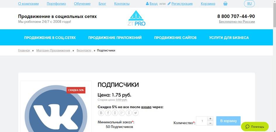 Очень крутой сервис по покупке подписчиков ВКонтакте
