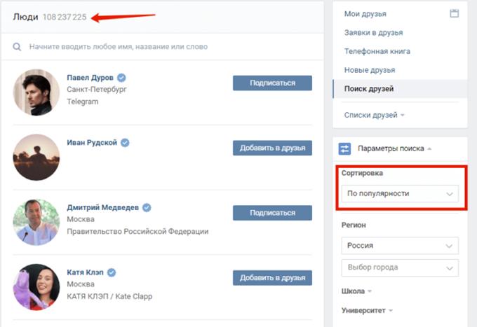 Зачем нужна накрутка подписчиков ВКонтакте на страницу