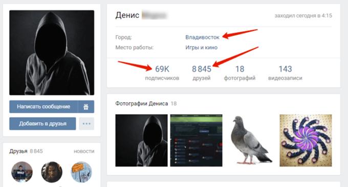 Бесплатные методы накрутки подписчиков ВК на свою страницу