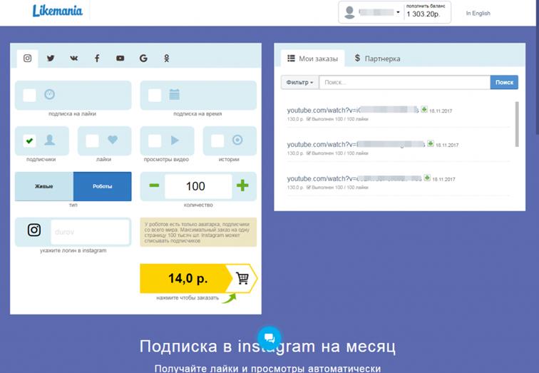 Лайкмания - возможно лучший сервис по накрутке подписчиков онлайн