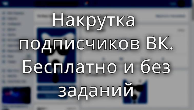 Накрутка подписчиков ВКонтакте без заданий и бесплатно и ее преимущества