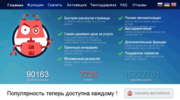 Friends - это быстрая раскрутка страницы ВКонтакте и накрутка подписчиков