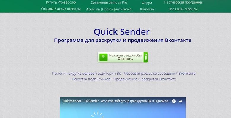 Quick Sender - хорошая программа для накрутки аудитории ВК