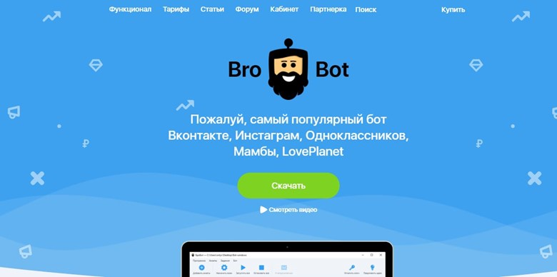 BroBot предоставляет полный функционал программы для накрутки группы
