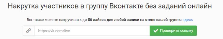 Вводим ссылку паблика ВКонтакте