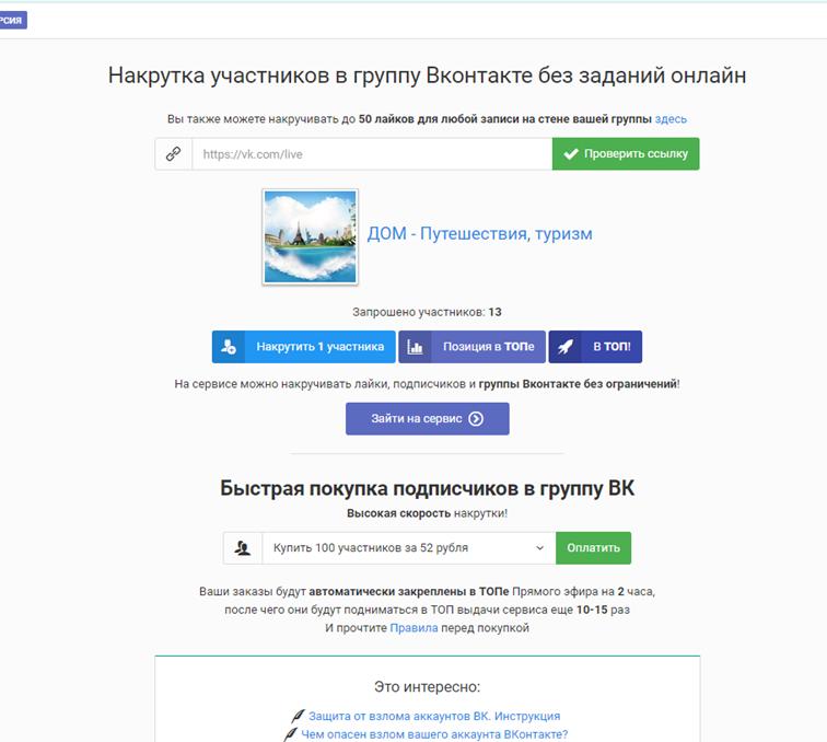 Начинаем накручивать подписки ВКонтакте