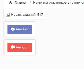 Автоматическая накрутка ВКонтакте с помощью бота