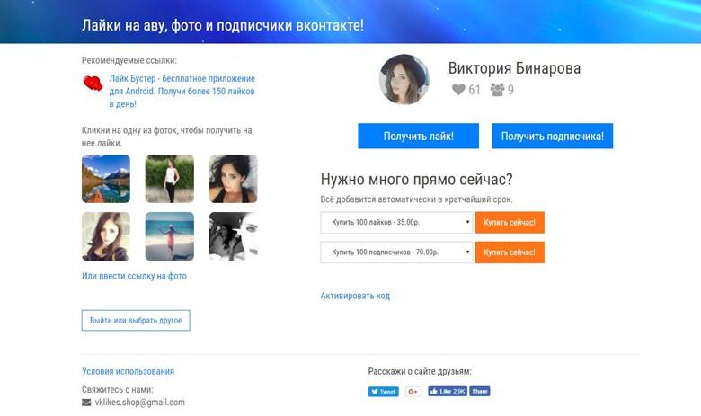 Начинаем накручивать лайки и подписки ВКонтакте