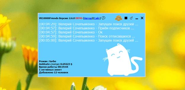 VK10000Friends поможет накрутить 10000 друзей