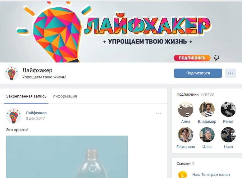 Накручиваем подписчиков бесплатно и быстро онлайн в группу ВК