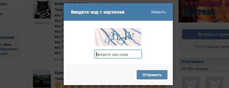 Как уклониться от блокировки ВКонтакте при раскрутке группы